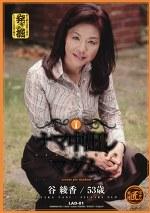 ナマ中出しマダムVol.1 谷綾香53歳
