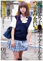 未成年(四一八)現役女子●生アイドルをつまみ食い! #01