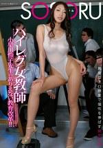ハイレグ女教師 小早川怜子先生のありえない教育改革!!