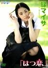 「はつ恋」 緑マイザ