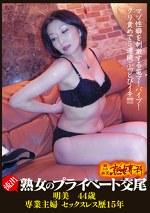 熟女専科 流出 熟女のプライベート交尾 明美 44歳