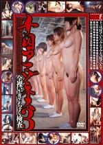 女囚アマゾネス3 全裸いそぎんちゃく検査
