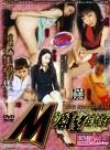 M的願望症候群 DVD EDITION 21
