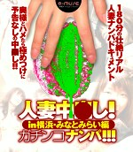人妻中●し!ガチンコナンパ!! In横浜・みなとみらい編