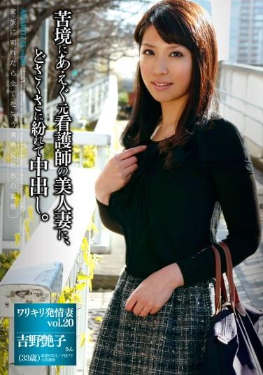 ワリキリ発情妻 vol.20 苦境にあえぐ元看護師の美人妻に、どさくさに紛れて中出し。 吉野艶子