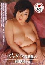 ぽちゃラマン 豊満愛人 絹田美津44歳