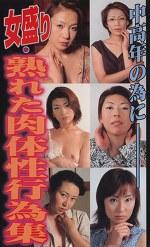 中高年の為に 女盛り・熟れた肉体性行為集