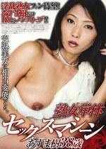 熟女単体セックスマシーン あずま樹38歳