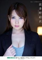 凛々しい秘書といやらしいセックス インテリ美女と肉体関係 波多野結衣