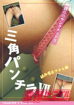 三角パンチラⅦ はみ毛&アナル編