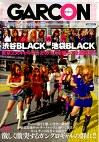 渋谷BLACK VS 池袋BLACK 東京2大ギャルサーがカラダを張って全面抗争!!