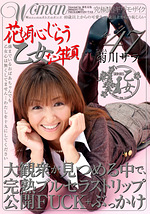 Age45 菊川サラ 花も恥じらう乙女な年頃