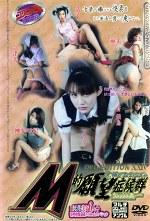 M的願望症候群 DVD EDITION 24