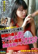 韓国版センズリ鑑賞 韓国の素人達にニッポン男児のセンズリ鑑賞を見せたら股間を開いてくれるか?