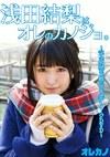 浅田結梨はオレのカノジョ。
