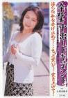 五十路妻中出しドキュメント 木村奈緒子