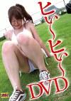 ヒぃ~ヒぃ~DVD