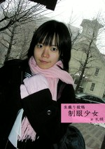 生撮り投稿制服少女in札幌