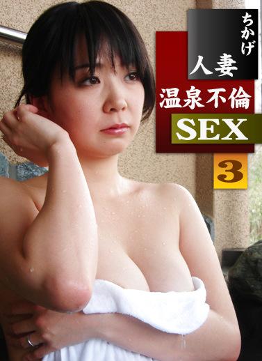 温泉で不倫SEX!~Fカップ美人妻・ちかげ(32歳)
