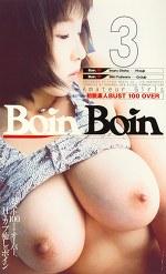 Boin Boin 3