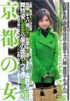 京都の女 出演:生粋・京女×現役・祇園キャバ嬢 美奈子ちゃん