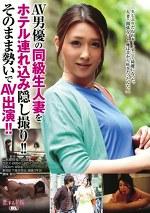 AV男優の同級生人妻をホテル連れ込み隠し撮り!!そのまま勢いでAV出演!!