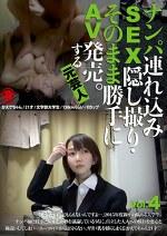 ナンパ連れ込みSEX隠し撮り・そのまま勝手にAV発売。する元芸人 Vol.4