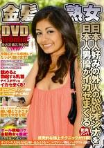 日本人好みの外人のいいオンナを日本人男優がイカセまくる