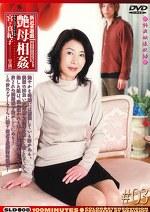 新近親遊戯 艶母相姦#03 宮下真紀子