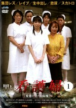 黒い看護婦1 [変態ドリーム病棟]
