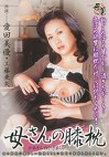 母さんの膝枕 愛田美優