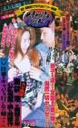 ザ・キャバクラハンター1 AV男優島袋浩が構想2年 公私混同で挑む問題作 「いやー仕事でキャバクラ行けるなんて嬉しいっす!!」