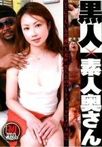 黒人×素人奥さん 2