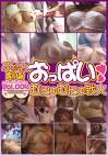 ぷるるん劇場 おっぱいむにゅむにゅ戦火 Vol.004