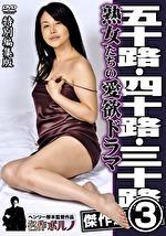 ヘンリー塚本 五十路・四十路・三十路 熟女たちの愛欲ドラマ 傑作選 3