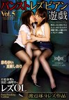 パンストレズビアン遊戯 Vol.5