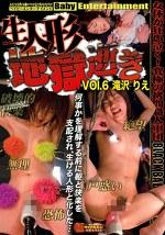 生人形 地獄逝き Vol.6 滝沢りえ