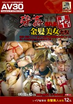 【AV30】強姦された金髪美女たち!実録レイプ映像!誘拐・監禁・レイプ・犯され続け膣内射精肉便器になった美しき金髪女性たちの泣き叫び声!