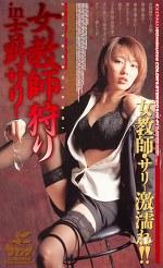 女教師狩りin吉野サリー