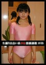 生撮り出会い系少女猥褻調教#05