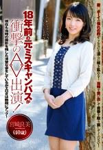 18年前の元ミスキャンパスが衝撃のAV出演! 宮崎良美(40歳)