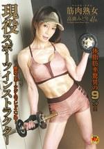筋肉熟女 現役スポーツインストラクター 高瀬みどり 41歳
