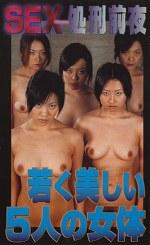 SEX-処刑前夜 若く美しい5人の女体