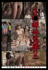 子●裸体盗撮 2