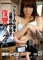 クレーマーの人妻を旦那の前で犯す 『復讐セックス』 澤村レイコ