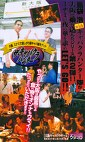 ザ・キャバクラハンター2 島袋浩withキャバクラハンター隊が大阪に乗り込んだシリーズ第2弾!!