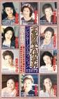 高齢熟女倶楽部コレクターズエディション EDIT2