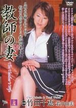 教師の妻 竹田千恵