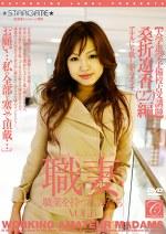 職業を持つ人妻たちVOL.6 桑折遼香(27)編
