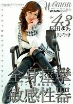 Age43 桜田ゆあ 一児の母 全身痙攣敏感性器